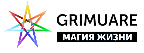 GRIMUARE.COM - МАГИЯ ЖИЗНИ